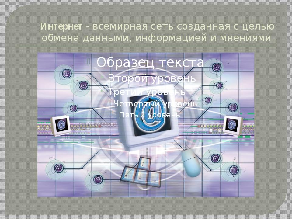 Интернет- всемирная сеть созданная с целью обмена данными, информацией и мне...