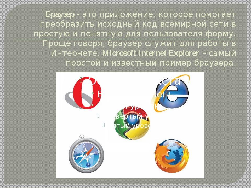 Браузер- это приложение, которое помогает преобразить исходный код всемирной...