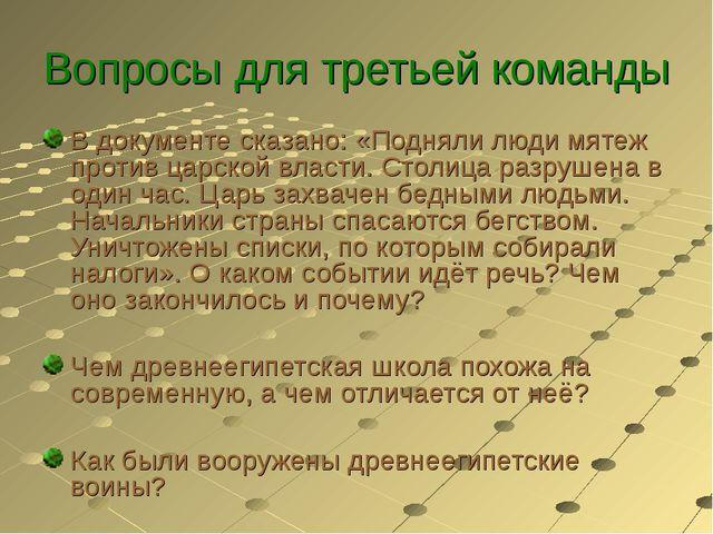 Вопросы для третьей команды В документе сказано: «Подняли люди мятеж против ц...