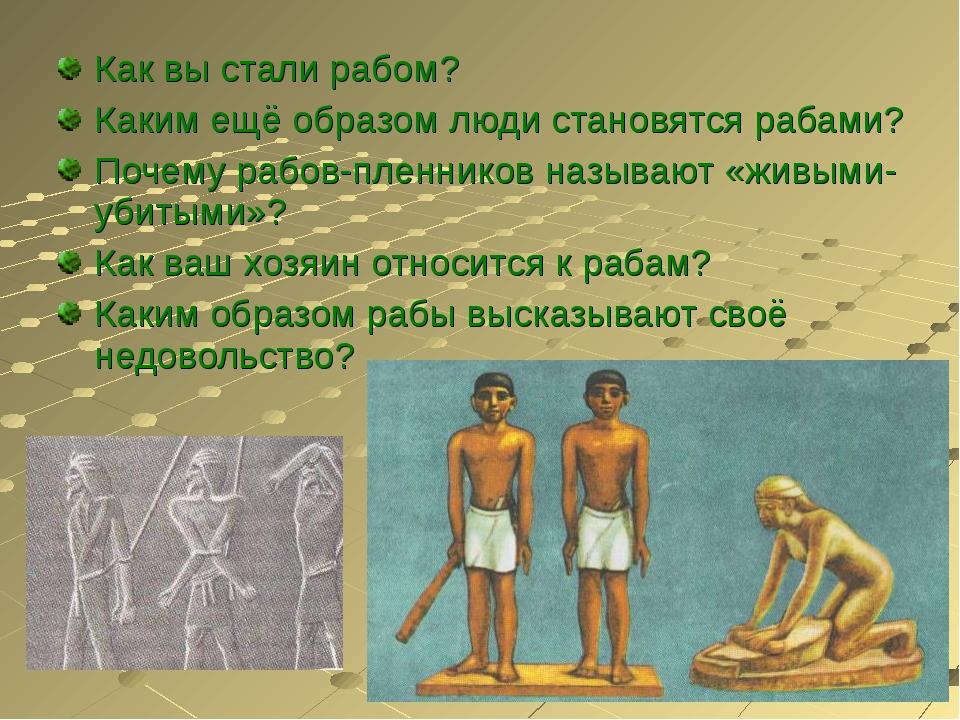 Как вы стали рабом? Каким ещё образом люди становятся рабами? Почему рабов-пл...