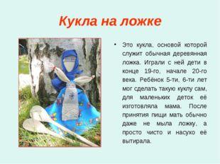 Кукла на ложке Это кукла, основой которой служит обычная деревянная ложка. Иг