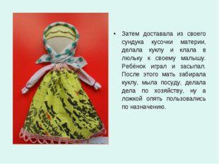 Затем доставала из своего сундука кусочки материи, делала куклу и клала в люл