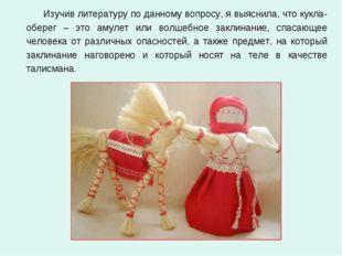 Изучив литературу по данному вопросу, я выяснила, что кукла-оберег – это аму