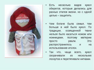 Есть несколько видов кукол оберегов, которые делались для разных этапов жизни