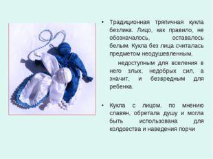 Традиционная тряпичная кукла безлика. Лицо, как правило, не обозначалось, ост