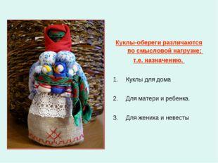 Куклы-обереги различаются по смысловой нагрузке; т.е. назначению. Куклы для д