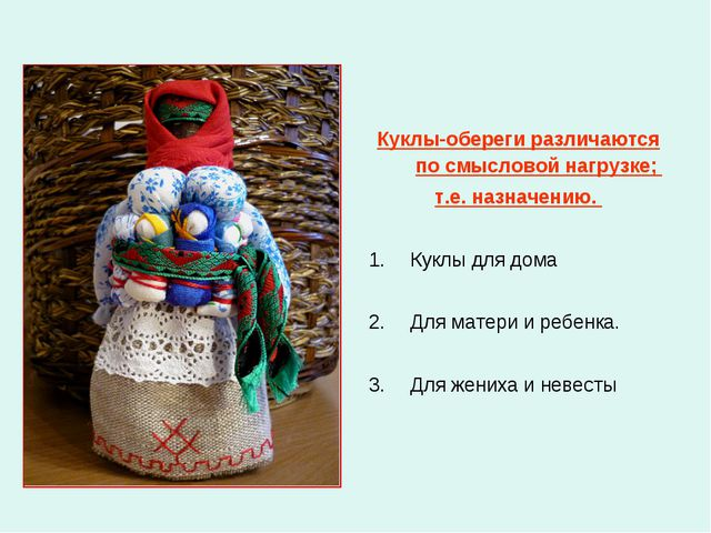 Презентация на тему - Куклы-обереги