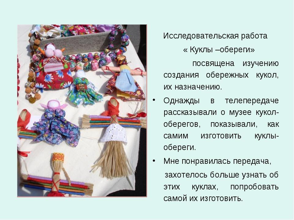 Исследовательская работа « Куклы –обереги» посвящена изучению создания обереж...