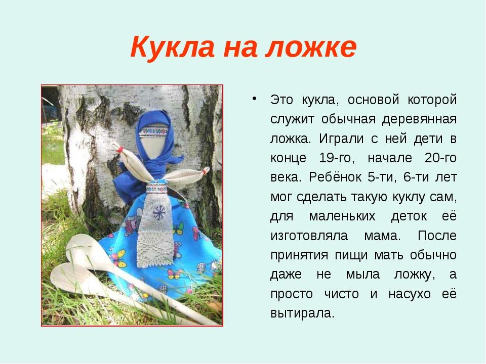 Кукла на ложке Это кукла, основой которой служит обычная деревянная ложка. Иг...
