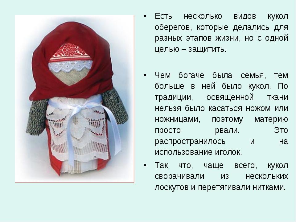 Есть несколько видов кукол оберегов, которые делались для разных этапов жизни...