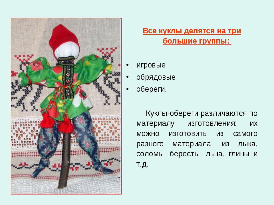 Все куклы делятся на три большие группы: игровые обрядовые обереги. Куклы-обе...
