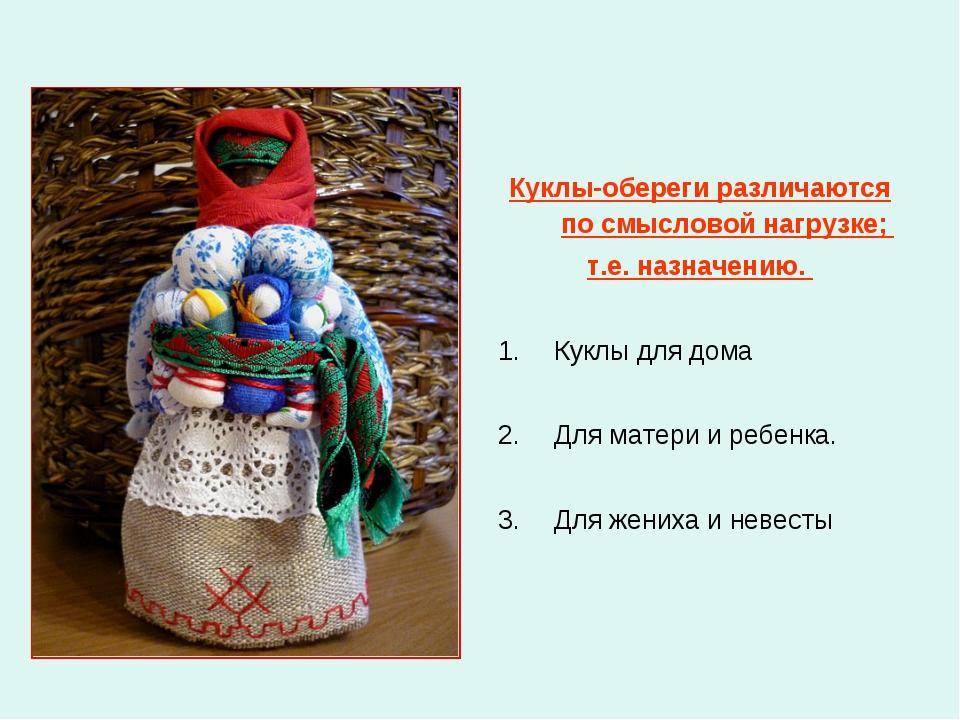 Куклы-обереги различаются по смысловой нагрузке; т.е. назначению. Куклы для д...