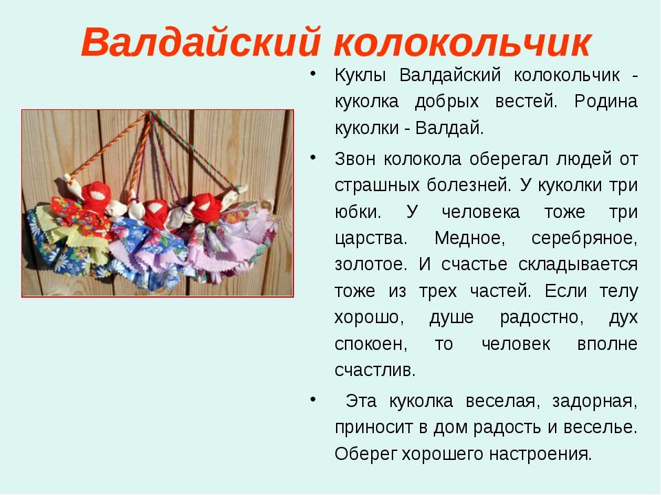 Валдайский колокольчик Куклы Валдайский колокольчик - куколка добрых вестей....