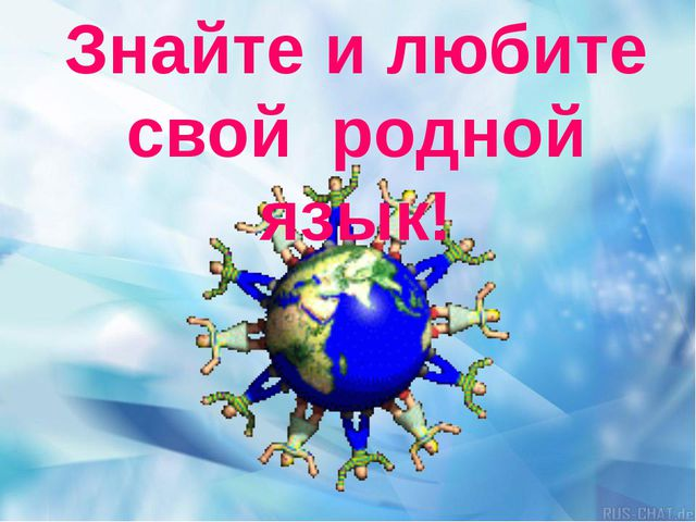 Знайте и любите свой родной язык!