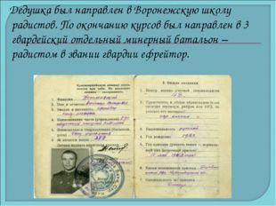 Дедушка был направлен в Воронежскую школу радистов. По окончанию курсов был