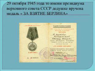 29 октября 1945 года то имени президиума верховного совета СССР дедушке вруч