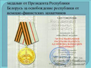 медалью от Президента Республики Белорусь за освобождение республики от неме