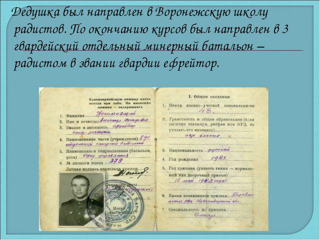 Дедушка был направлен в Воронежскую школу радистов. По окончанию курсов был...