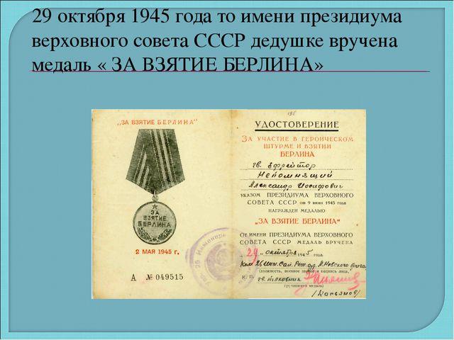 29 октября 1945 года то имени президиума верховного совета СССР дедушке вруч...