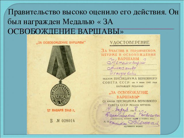Правительство высоко оценило его действия. Он был награжден Медалью « ЗА ОСВ...