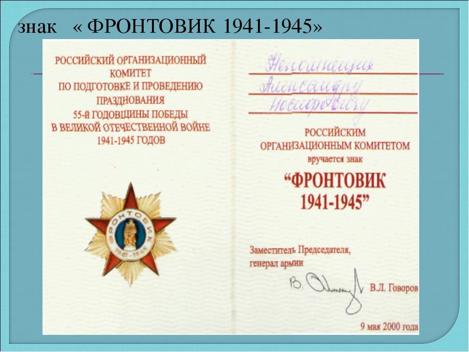 знак « ФРОНТОВИК 1941-1945»