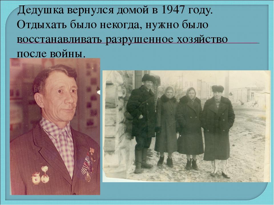 Дедушка вернулся домой в 1947 году. Отдыхать было некогда, нужно было восста...