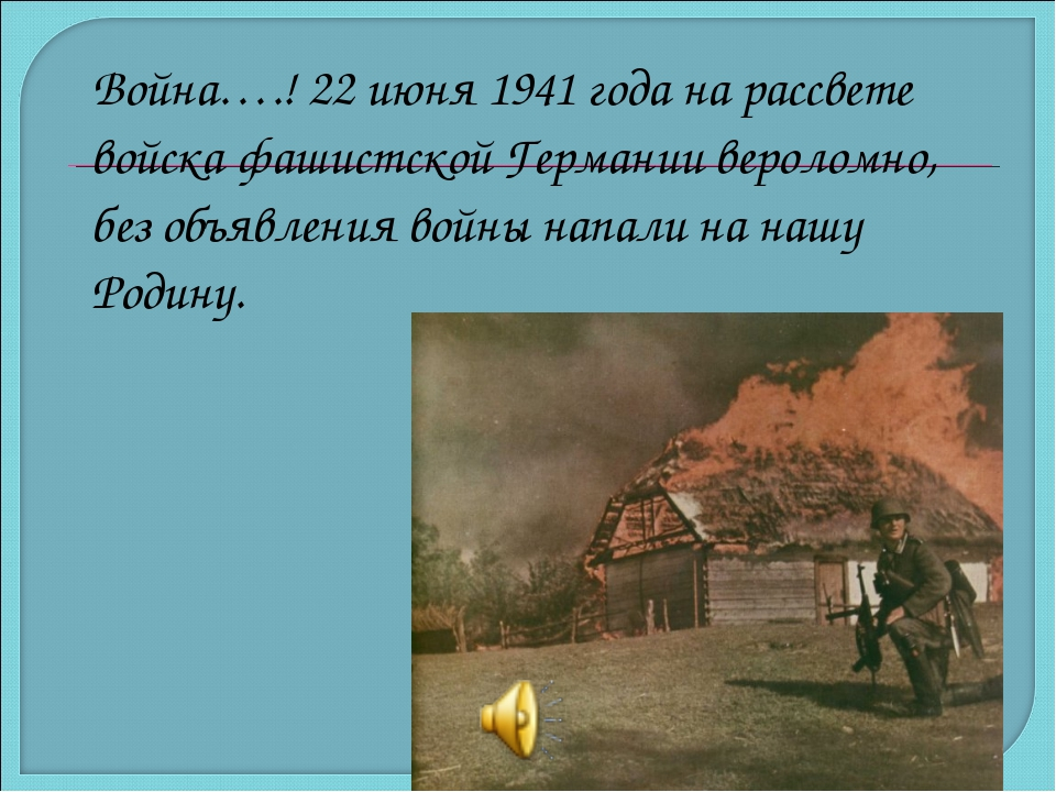 Война….! 22 июня 1941 года на рассвете войска фашистской Германии вероломно,...