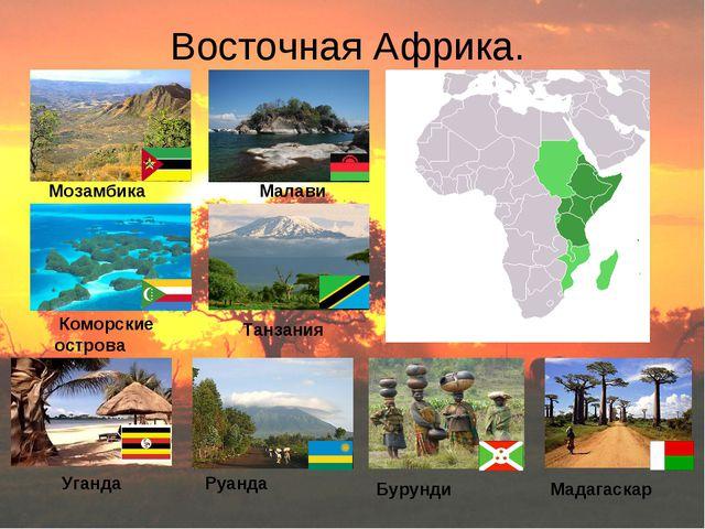 Восточная Африка. Мозамбика Малави Коморские острова Танзания Уганда Руанда Б...