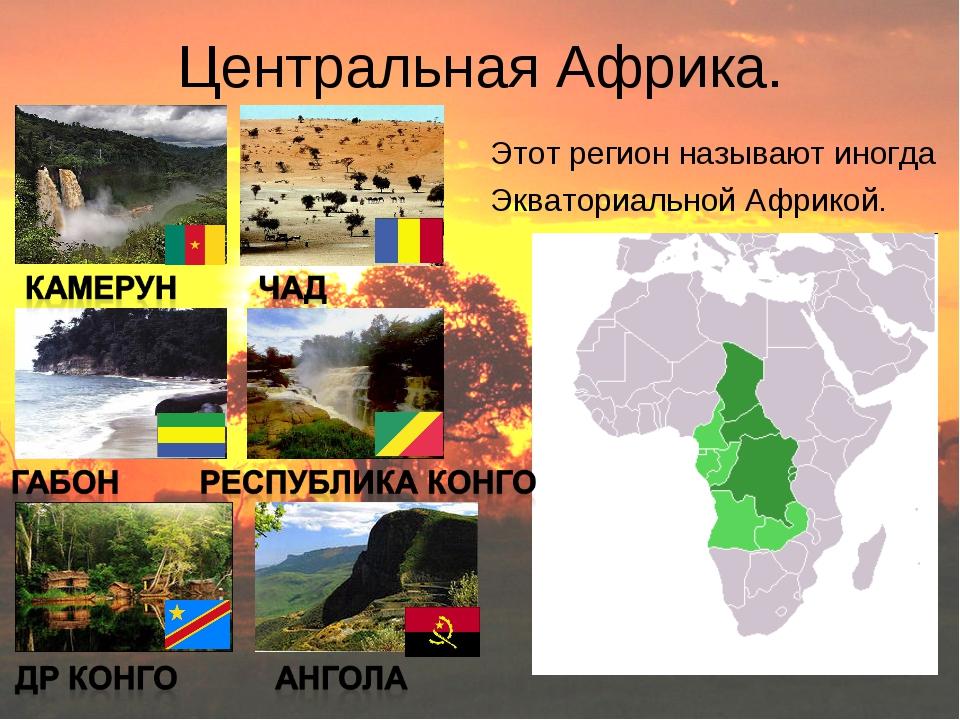 Центральная Африка. Этот регион называют иногда Экваториальной Африкой.