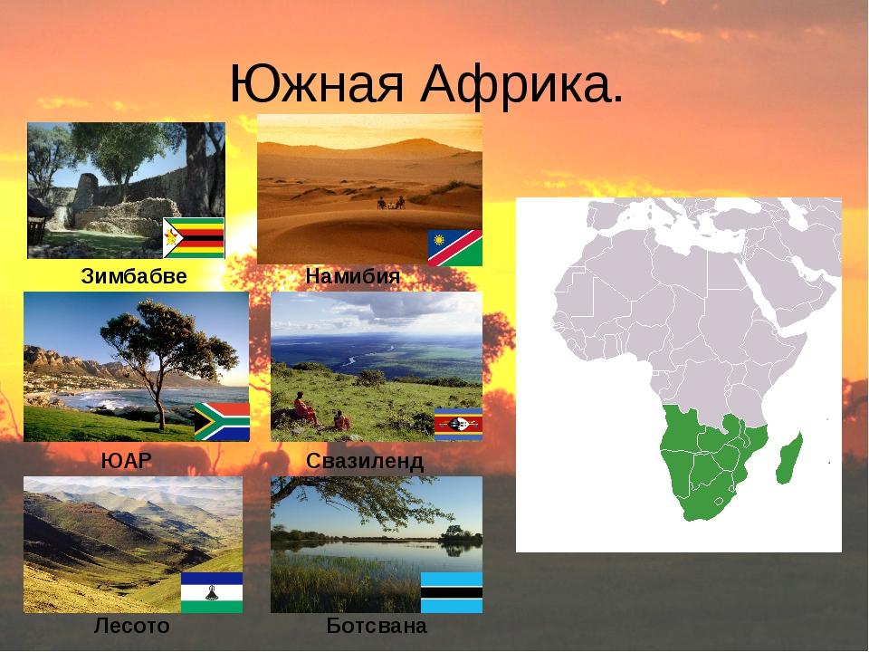 Южная Африка. Зимбабве Намибия ЮАР Свазиленд Лесото Ботсвана