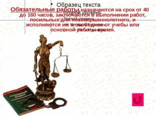 Лишение свободы назначается несовершеннолетним осужденным на срок не свыше 10