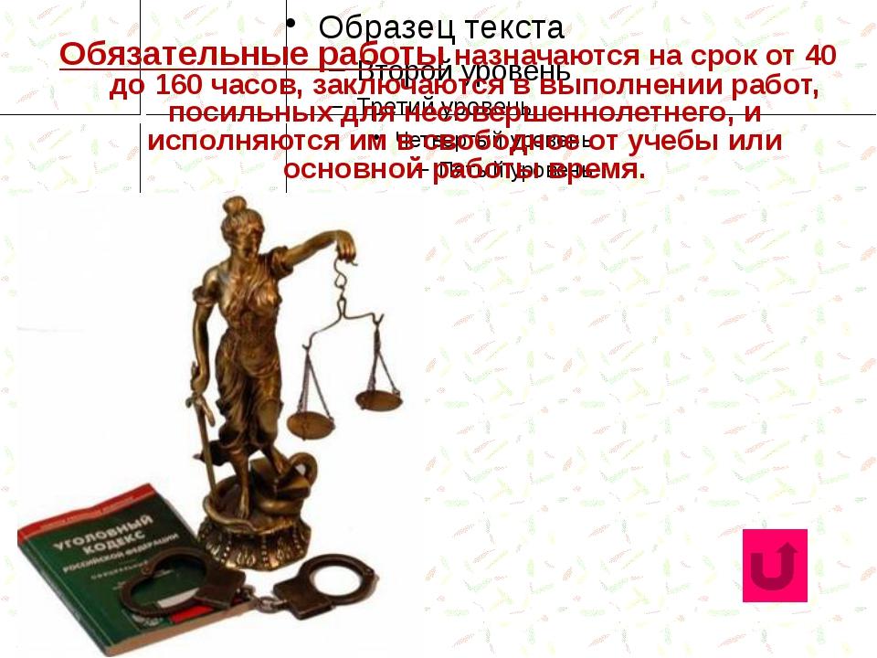 Лишение свободы назначается несовершеннолетним осужденным на срок не свыше 10...