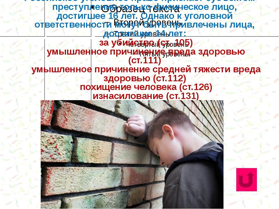 НА КАКИЕ ТРАНСПОРТНЫЕ СРЕДСТВА РАСПРОСТРАНЯЕТСЯ СТАТЬЯ 267 УК РФ? ответ