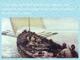 В 1641 году город Азов принадлежал туркам. Они настроили около него укреплени