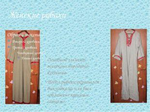 Женские рубахи Основной элемент женского народного костюма. Подол рубахи укра