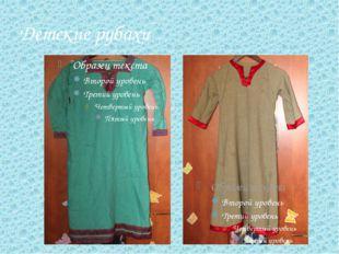 Детские рубахи
