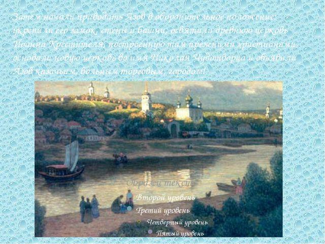 Затем начали приводить Азов в оборонительное положение: укрепили его замок, с...