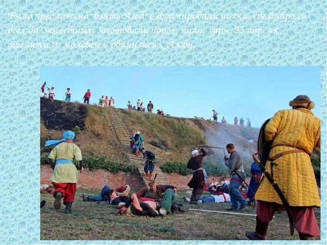 Было предложено: взять Азов! Сформировали полки, где выбрали всех должностных...