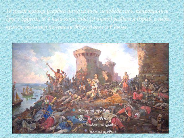 18 июня казаки усердно помолились, исповедались, попрощались друг с другом. В...