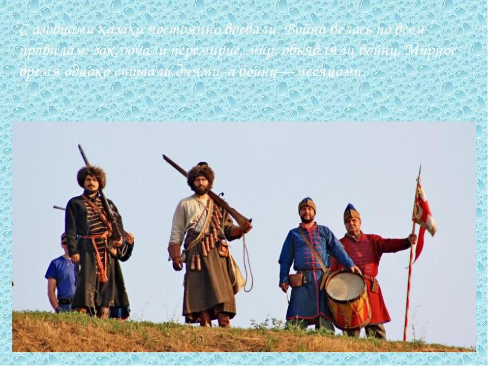 С азовцами казаки постоянно воевали. Война велась по всем правилам: заключали...