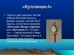 «Куллинан-I» Одна из двух крупных частей алмаза Куллинан была в форме «груши»