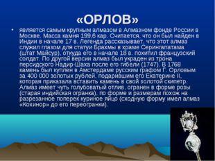 «ОРЛОВ» является самым крупным алмазом в Алмазном фонде России в Москве. Масс
