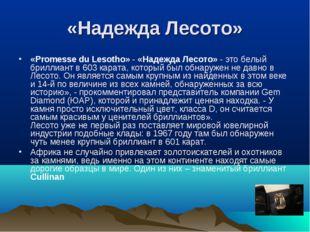 «Надежда Лесото» «Promesse du Lesotho» - «Надежда Лесото» - это белый бриллиа