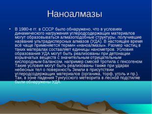 Наноалмазы В 1980-е гг. в СССР было обнаружено, что в условиях динамического