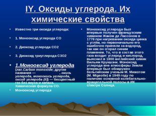 IY. Оксиды углерода. Их химические свойства Известно три оксида углерода: 1.