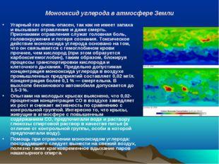 Монооксид углерода в атмосфере Земли Угарный газ очень опасен, так как не име