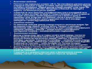 Физические свойства Плотность при нормальных условиях 1,98 г/л. При атмосферн