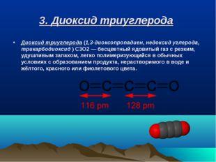 3. Диоксид триуглерода Диоксид триуглерода (1,3-диоксопропадиен, недоксид угл