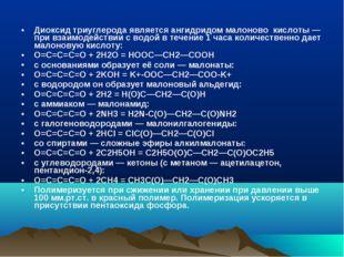 Диоксид триуглерода является ангидридом малоново кислоты— при взаимодействии