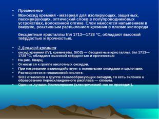 Применение Моноксид кремния - материал для изолирующих, защитных, пассивирую